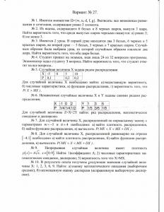 Решённая работа по теории вероятности и математической статистике
