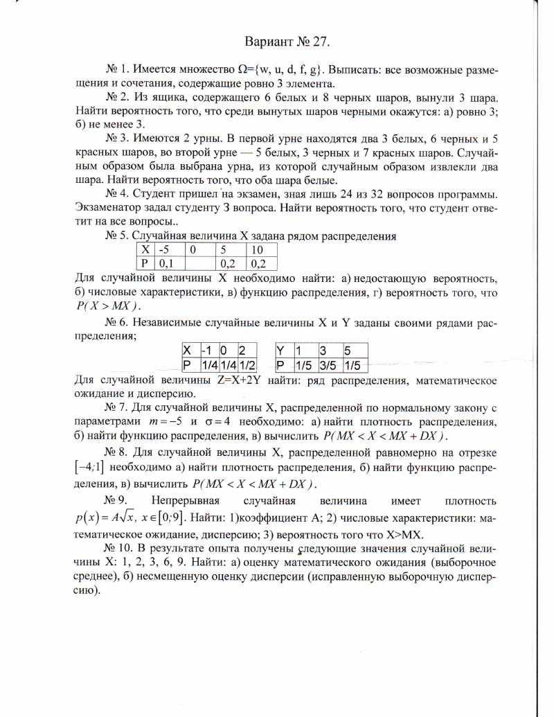 работы по теории вероятности и математической статистике Вариант  Решение работы по теории вероятности и математической статистике Вариант 27 МГУПИ