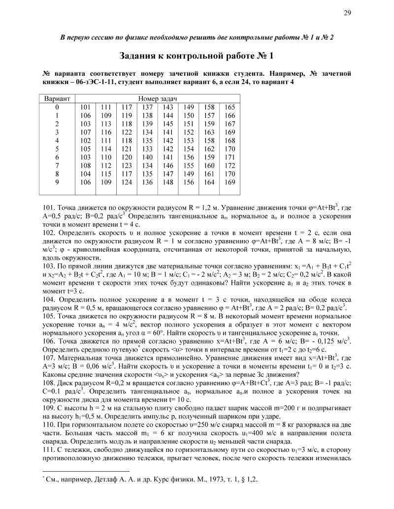 Решебник контрольных работ № № по Физике НЧОУ ВПО ЮСИЭПИИ