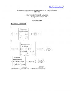 Решение КР №3, МатАнализ, Вариант 10, ДВГУПС