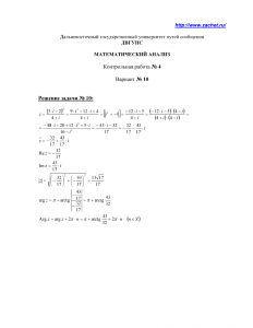 Решение КР №4, МатАнализ, Вариант 10, ДВГУПС