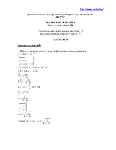 Решение КР №6, ВЫСШАЯ МАТЕМАТИКА, Вариант 39, ДВГУПС