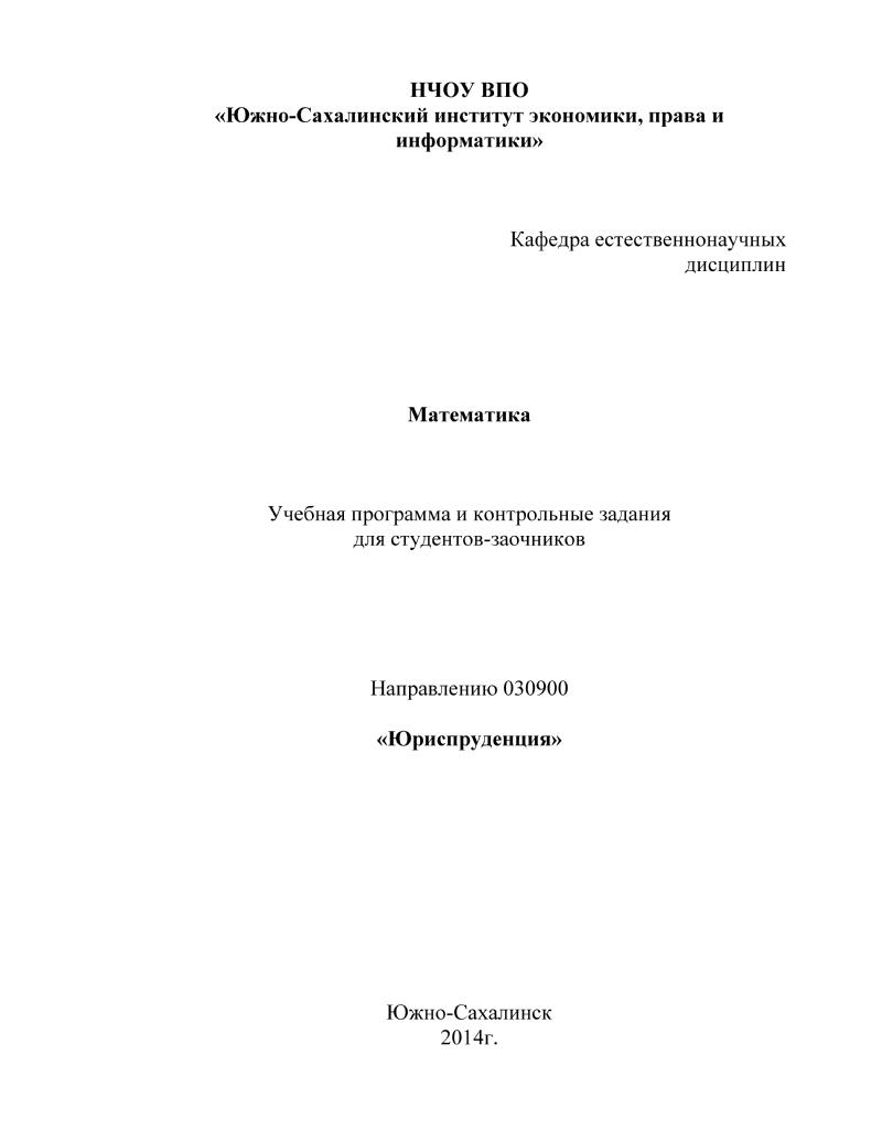 Решебник контрольной работы по математике Юриспруденция  Учебная программа и контрольные задания для студентов заочников направлению 030900