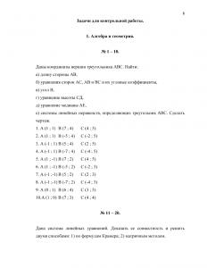 Учебная программа и контрольные задания для студентов-заочников направлению 030900 «Юриспруденция»