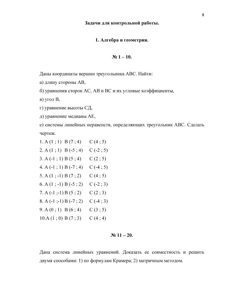 Решебник контрольной работы по математике Юриспруденция  Решебник контрольной работы по математике Юриспруденция 030900 НЧОУ ВПО ЮСИЭПИИ