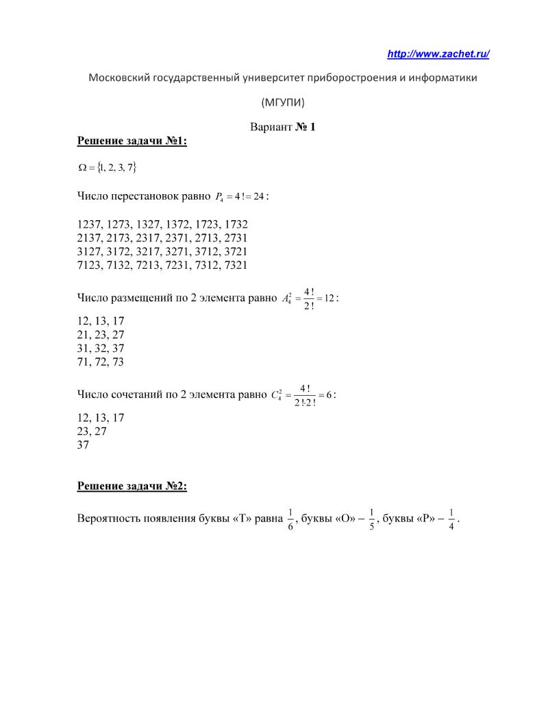 Решение работы по теории вероятности и математической статистике  Теория вероятности и математическая статистика Вариант 1 МГУПИ