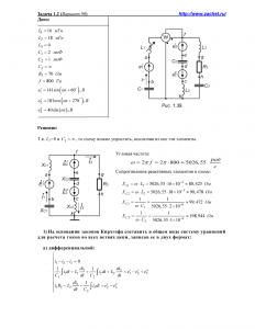 Решение задачи 1.2, вариант 80, Л.А.Бессонов, ТОЭ