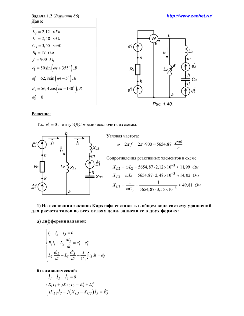Задача 12 вариант 86 бессонов электротехника