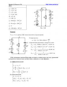 Решение задачи 1.2, вариант 90, Л.А.Бессонов, ТОЭ