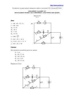 Решение домашнего задания № 5, Вариант 30, N=3, РГУНиГ