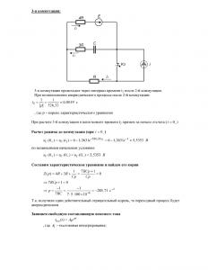 Домашнее задание № 5, Вариант 30, N=3, РГУНиГ