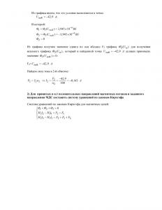 Задача 4.1, вариант 23, Л.А.Бессонов, ТОЭ