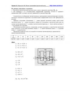 Решение задачи 4.1, вариант 40, Л.А.Бессонов, ТОЭ