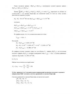 Задача 4.1, вариант 40, Бессонов, ОТЦ