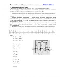 Решение задачи 4.1, вариант 43, Л.А.Бессонов, ТОЭ