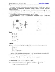 Решение задачи 4.2, вариант 33, Л.А.Бессонов, ТОЭ