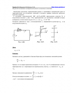 Решение задачи 4.2, вариант 35, Л.А.Бессонов, ТОЭ