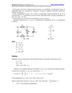 Решение задачи 4.2, вариант 73, Л.А.Бессонов, ТОЭ