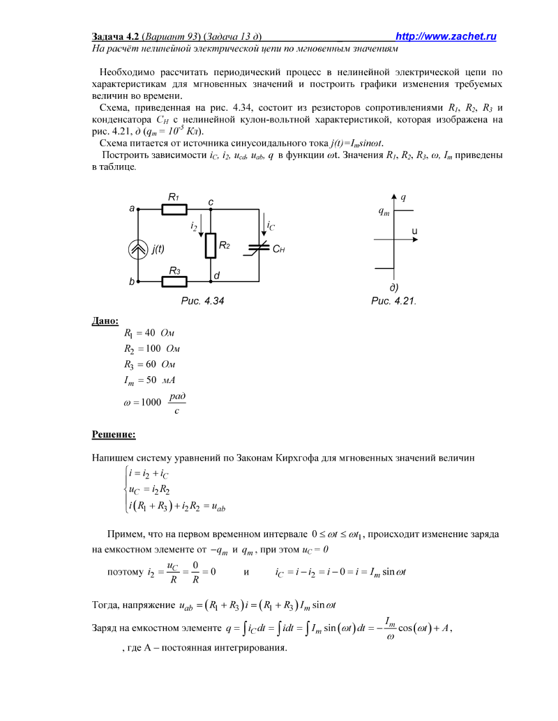Ответами и по решениями с электротехнике задачник