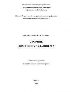 Решебник домашнего задания №3 «Переходные процессы в линейных цепях первого порядка», РГУНиГ