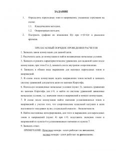 ДЗ №3 «Переходные процессы в линейных цепях первого порядка», РГУНиГ