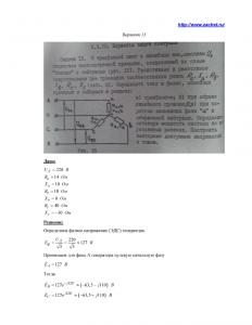 Решения задач 13, 22, 24 по ТОЭ, Вариант 13, ПГУ