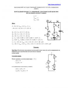 Решение типового задания переходный процесс при нескольких коммутациях, n=5, Nпот=1, Nгр=212, МИИТ