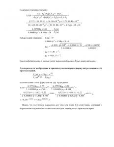 Типовое задание переходный процесс при нескольких коммутациях, n=5, Nпот=1, Nгр=212, МИИТ