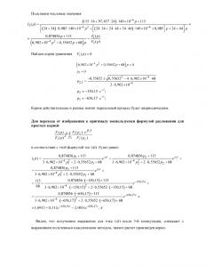 Решение типового задания переходный процесс при нескольких коммутациях, n=7, Nпот=2, Nгр=4, МИИТ