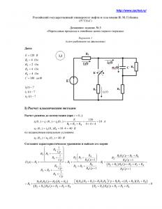 Решение домашнего задания №3 «Переходные процессы в линейных цепях первого порядка», Вариант 1, РГУНиГ