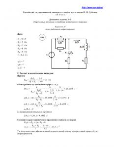 Решение домашнего задания №3 «Переходные процессы в линейных цепях первого порядка», Вариант 10, РГУНиГ