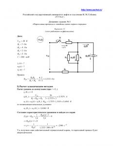Решение домашнего задания №3 «Переходные процессы в линейных цепях первого порядка», Вариант 12, РГУНиГ