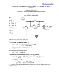 Решение домашнего задания №3 «Переходные процессы в линейных цепях первого порядка», Вариант 15, РГУНиГ