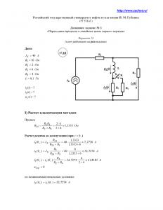 Решение домашнего задания №3 «Переходные процессы в линейных цепях первого порядка», Вариант 18, РГУНиГ