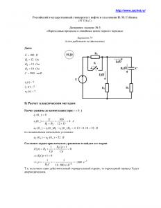 Решение домашнего задания №3 «Переходные процессы в линейных цепях первого порядка», Вариант 19, РГУНиГ