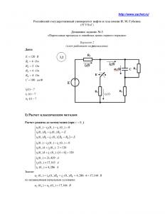 Решение домашнего задания №3 «Переходные процессы в линейных цепях первого порядка», Вариант 2, РГУНиГ