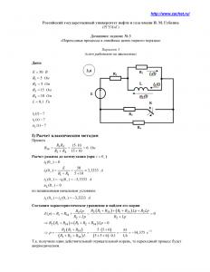 Решение домашнего задания №3 «Переходные процессы в линейных цепях первого порядка», Вариант 3, РГУНиГ