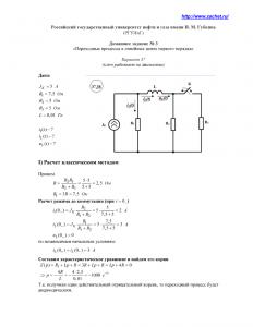 Решение домашнего задания №3 «Переходные процессы в линейных цепях первого порядка», Вариант 37, РГУНиГ