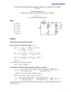 Решение домашнего задания №3 «Переходные процессы в линейных цепях первого порядка», Вариант 44, РГУНиГ