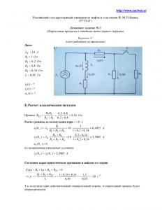 Решение домашнего задания №3 «Переходные процессы в линейных цепях первого порядка», Вариант 47, РГУНиГ