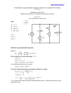 Решение домашнего задания №3 «Переходные процессы в линейных цепях первого порядка», Вариант 5, РГУНиГ