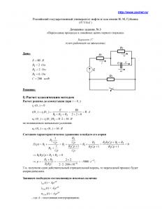 Решение домашнего задания №3 «Переходные процессы в линейных цепях первого порядка», Вариант 57, РГУНиГ