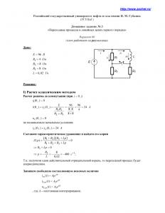 Решение домашнего задания №3 «Переходные процессы в линейных цепях первого порядка», Вариант 60, РГУНиГ