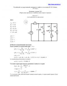 Решение домашнего задания №3 «Переходные процессы в линейных цепях первого порядка», Вариант 7, РГУНиГ