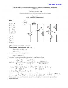 Решение домашнего задания №3 «Переходные процессы в линейных цепях первого порядка», Вариант 8, РГУНиГ
