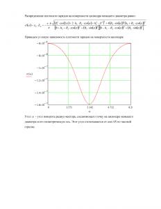 Решение задания №7 «Расчёт электрического поля несоосных параллельных цилиндров», вариант 847, ЗабГУ
