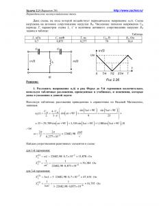 Решение задачи 2.3, вариант 20, Л.А.Бессонов, ТОЭ