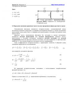 Решение задачи 2.4, вариант 4, Л.А.Бессонов, ТОЭ