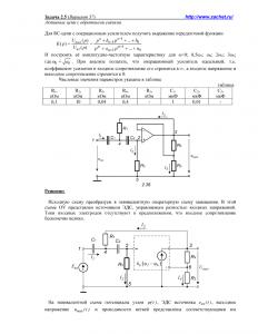 Решение задачи 2.5, вариант 37, Л.А.Бессонов, ТОЭ
