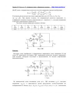 Решение задачи 2.5, вариант 59, Л.А.Бессонов, ТОЭ
